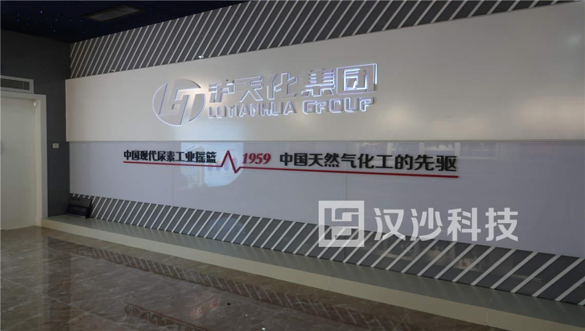 泸天化集团雷竞技网站展示中心